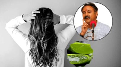 राजीव दीक्षित के अनुसार बालों के लिए एलोवेरा के 3 फायदे